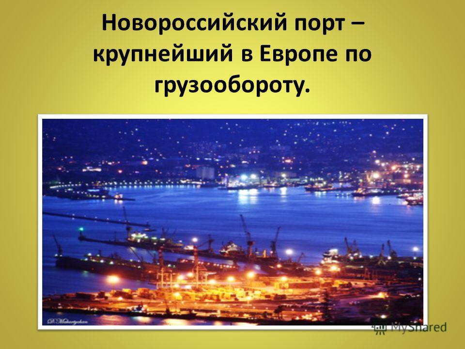 Новороссийский порт – крупнейший в Европе по грузообороту.