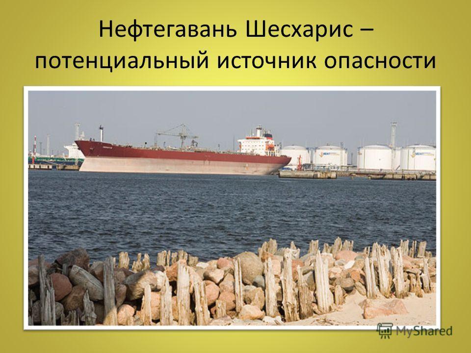 Нефтегавань Шесхарис – потенциальный источник опасности