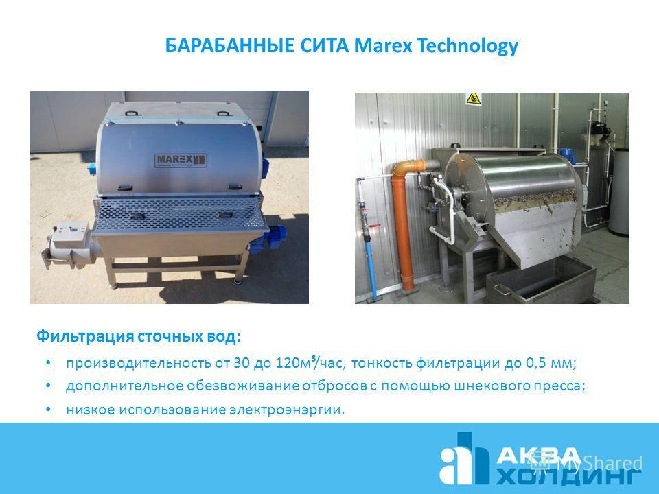 БАРАБАННЫЕ СИТА Marex Technology Фильтрация сточных вод: производительность от 30 до 120 м³/час, тонкость фильтрации до 0,5 мм; дополнительное обезвоживание отбросов с помощью шнекового пресса; низкое использование электроэнергии.