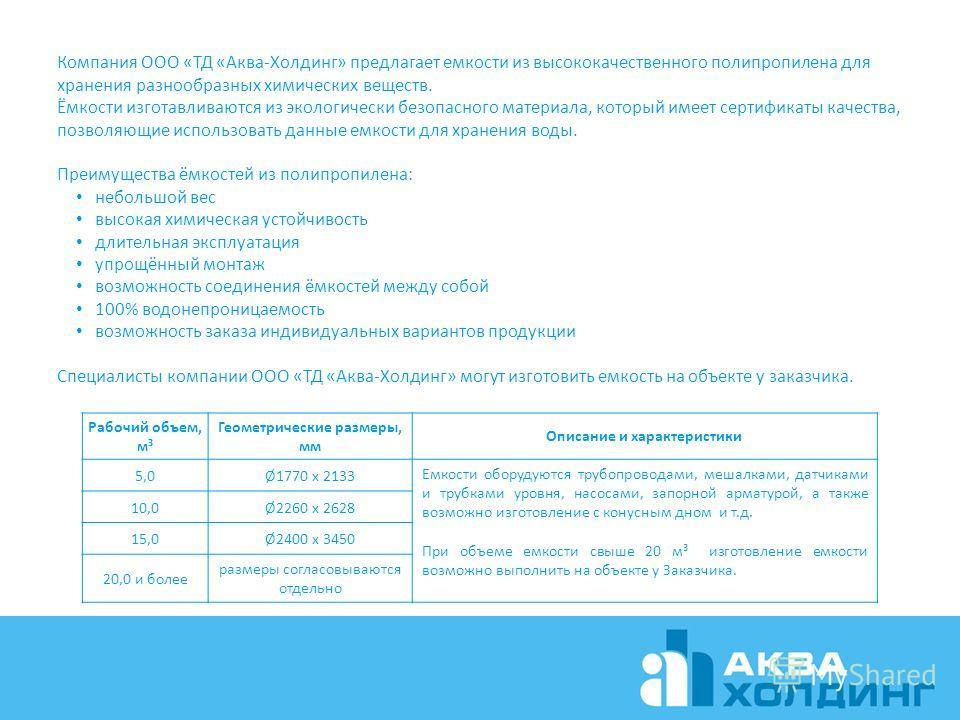 Компания ООО «ТД «Аква-Холдинг» предлагает емкости из высококачественного полипропилена для хранения разнообразных химических веществ. Ёмкости изготавливаются из экологически безопасного материала, который имеет сертификаты качества, позволяющие испо
