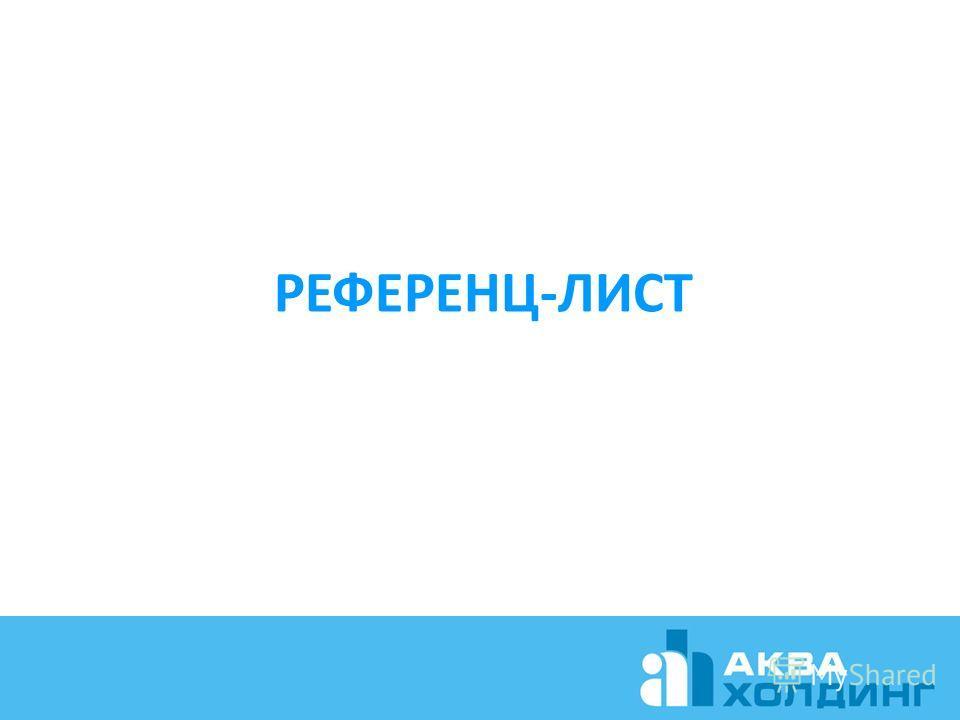 37 РЕФЕРЕНЦ-ЛИСТ