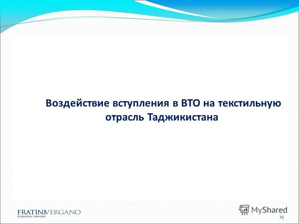 Воздействие вступления в ВТО на текстильную отрасль Таджикистана 19