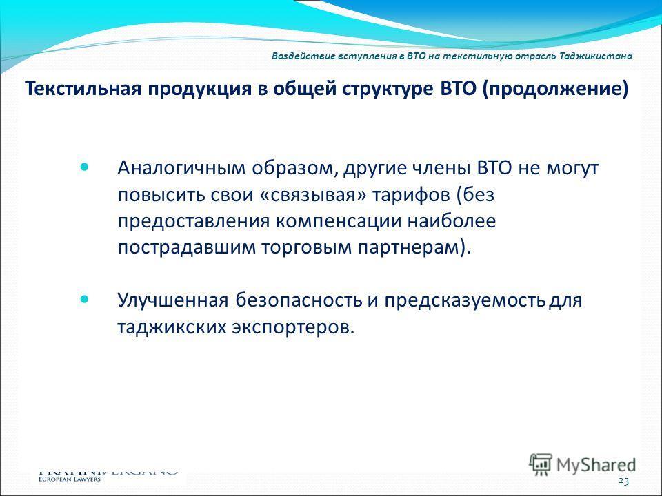 Воздействие вступления в ВТО на текстильную отрасль Таджикистана Текстильная продукция в общей структуре ВТО (продолжение) Аналогичным образом, другие члены ВТО не могут повысить свои «связывая» тарифов (без предоставления компенсации наиболее постра
