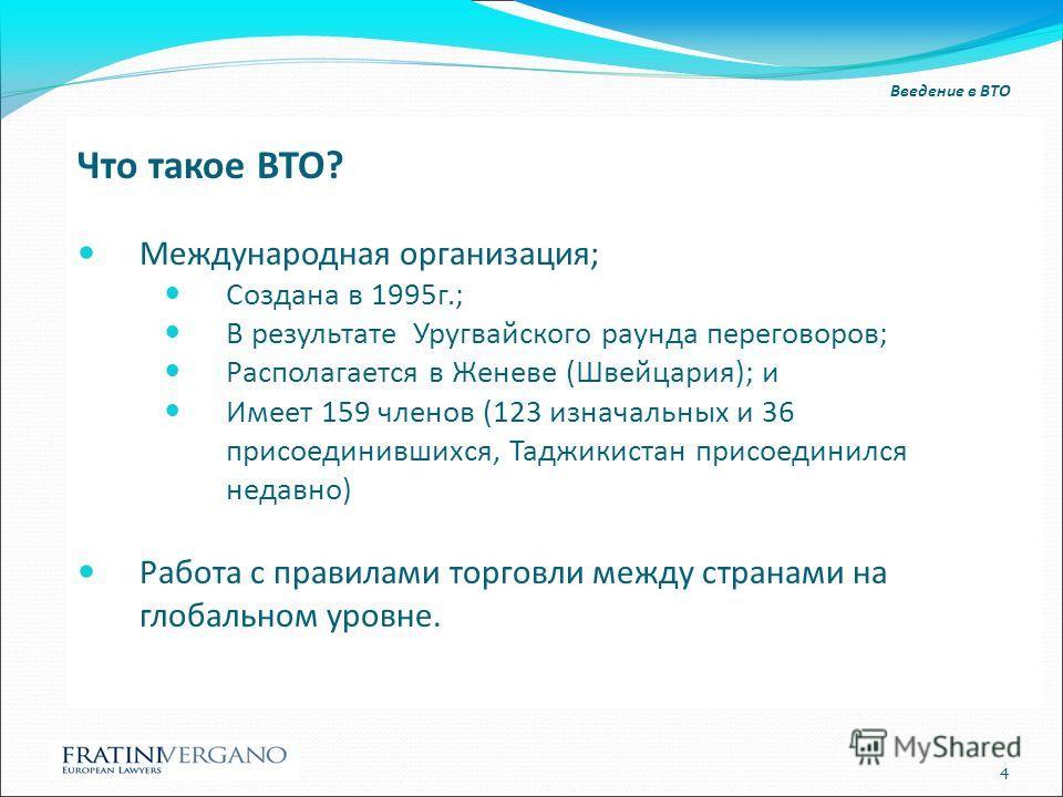 Что такое ВТО? Международная организация; Создана в 1995 г.; В результате Уругвайского раунда переговоров; Располагается в Женеве (Швейцария); и Имеет 159 членов (123 изначальных и 36 присоединившихся, Таджикистан присоединился недавно) Работа с прав