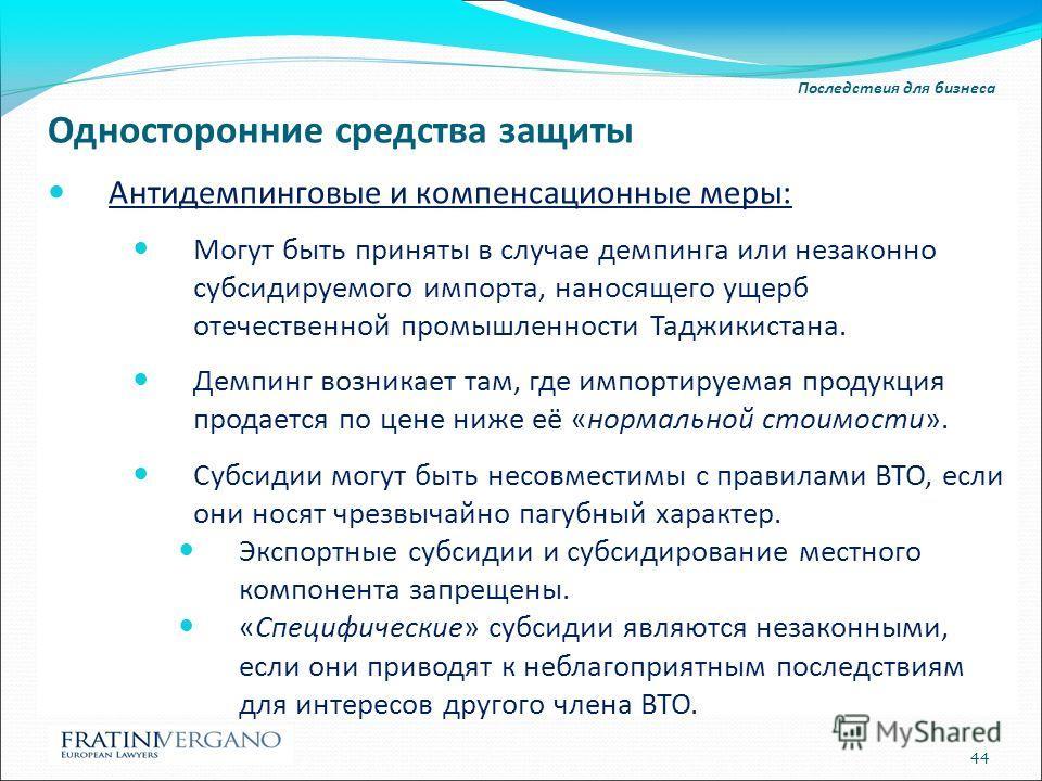 Последствия для бизнеса Односторонние средства защиты Антидемпинговые и компенсационные меры: Могут быть приняты в случае демпинга или незаконно субсидируемого импорта, наносящего ущерб отечественной промышленности Таджикистана. Демпинг возникает там