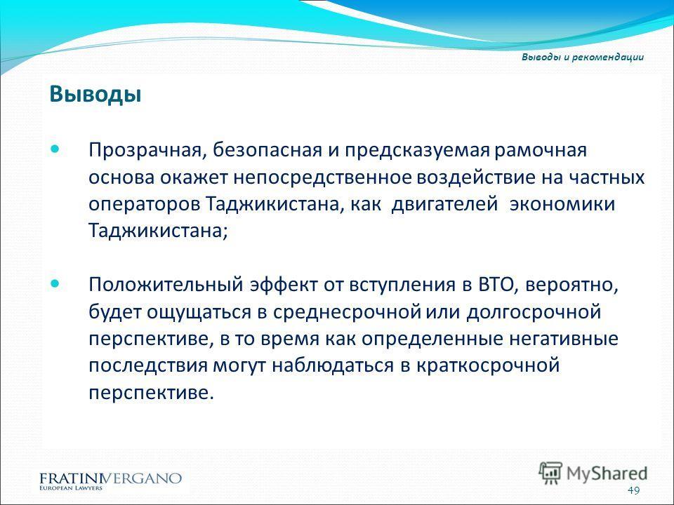 Выводы и рекомендации Выводы Прозрачная, безопасная и предсказуемая рамочная основа окажет непосредственное воздействие на частных операторов Таджикистана, как двигателей экономики Таджикистана; Положительный эффект от вступления в ВТО, вероятно, буд