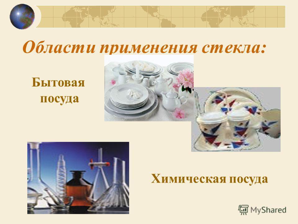 Области применения стекла: Бытовая посуда Химическая посуда
