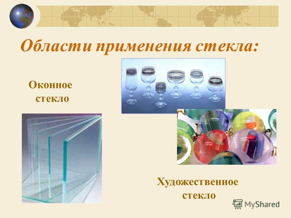 Области применения стекла: Оконное стекло Художественное стекло
