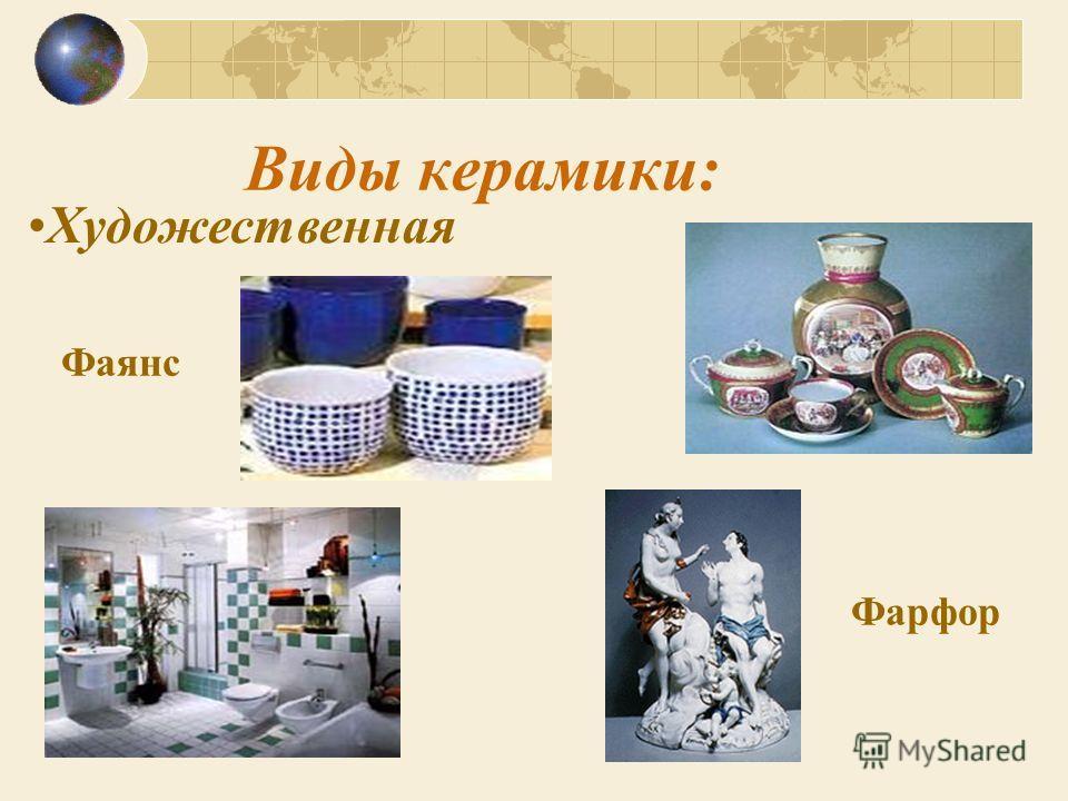 Виды керамики: Художественная Фаянс Фарфор