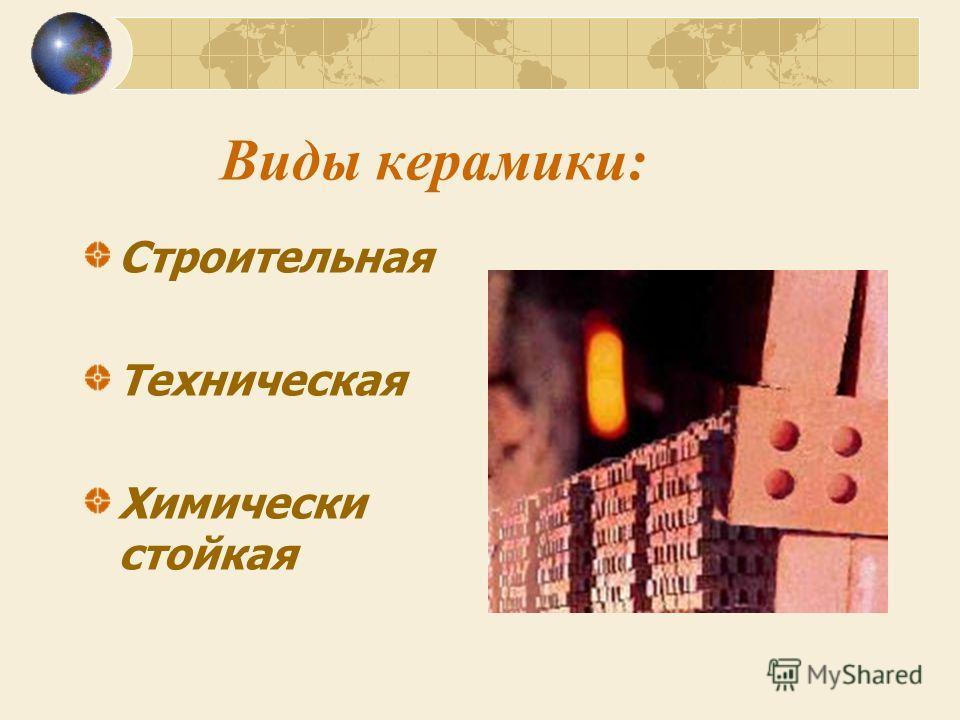Виды керамики: Строительная Техническая Химически стойкая