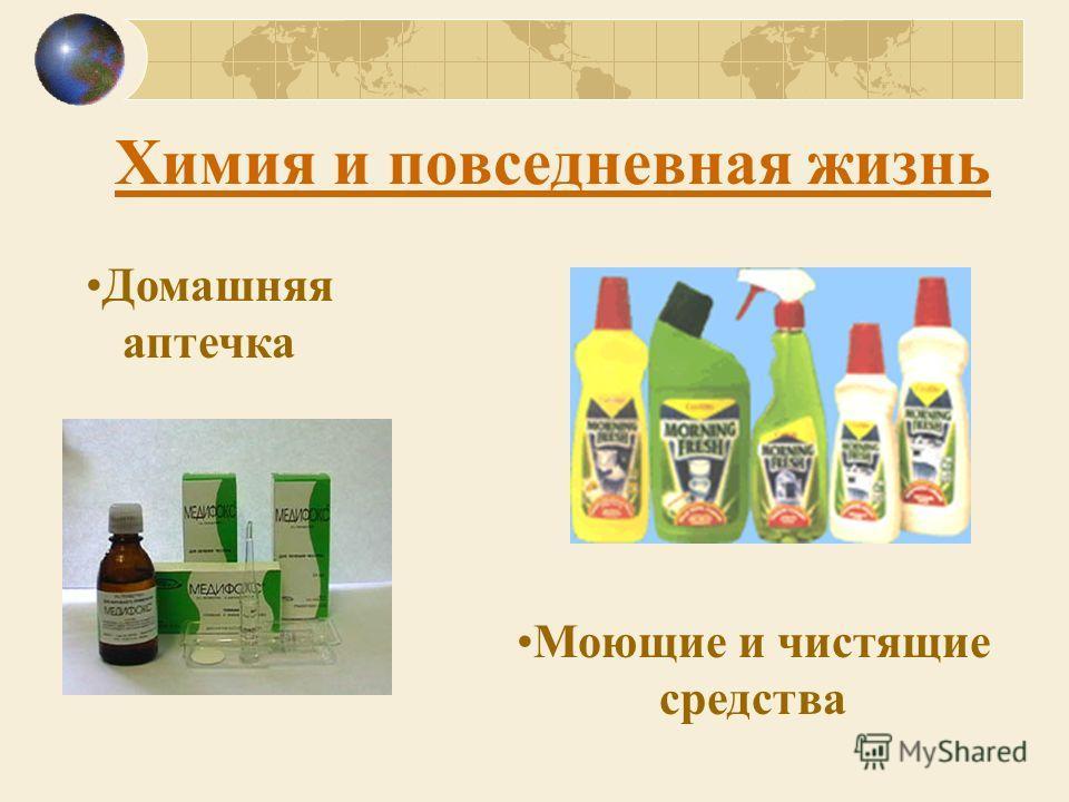 Химия и повседневная жизнь Домашняя аптечка Моющие и чистящие средства