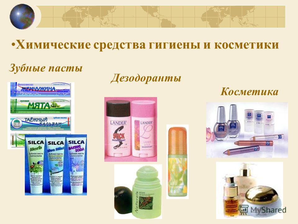 Химические средства гигиены и косметики Зубные пасты Дезодоранты Косметика