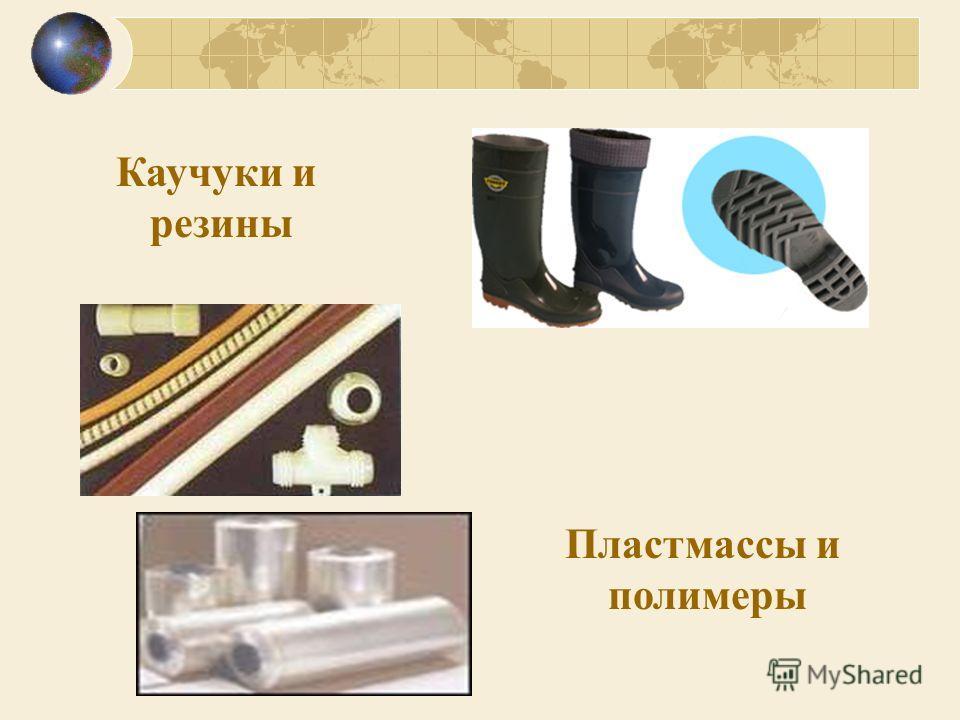 Каучуки и резины Пластмассы и полимеры