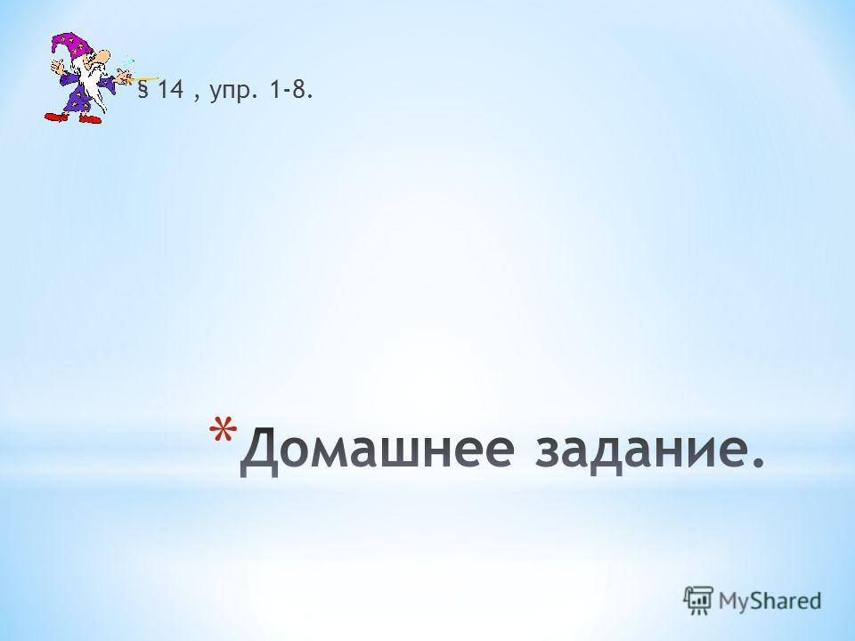* § 14, упр. 1-8.