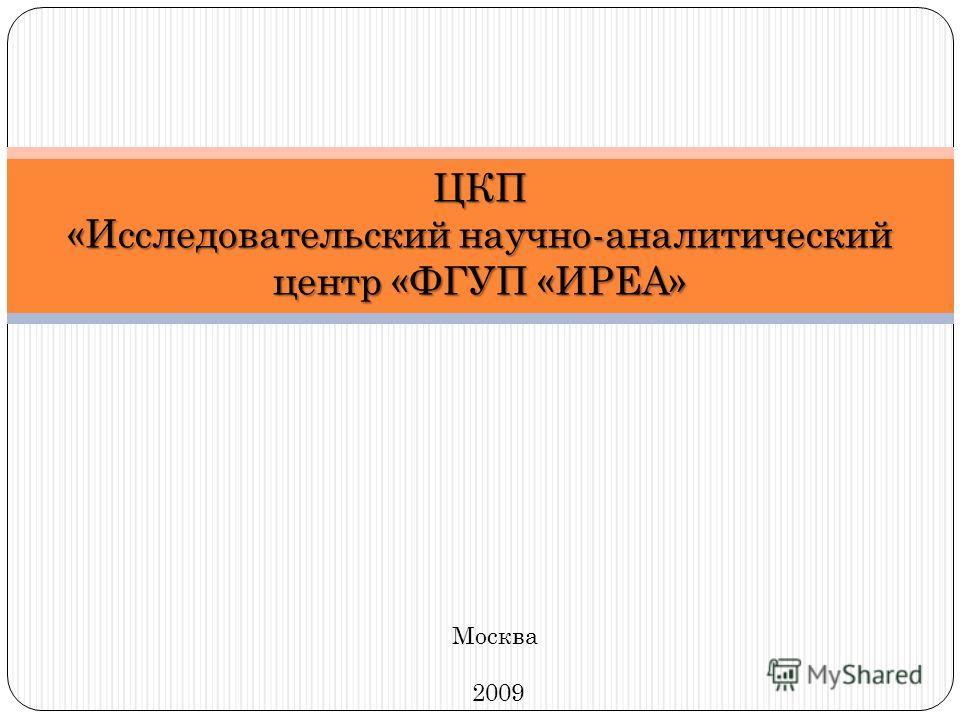 ЦКП «Исследовательский научно-аналитический центр «ФГУП «ИРЕА» Москва 2009