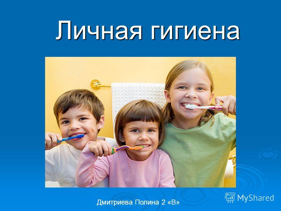 Личная гигиена Дмитриева Полина 2 «В»