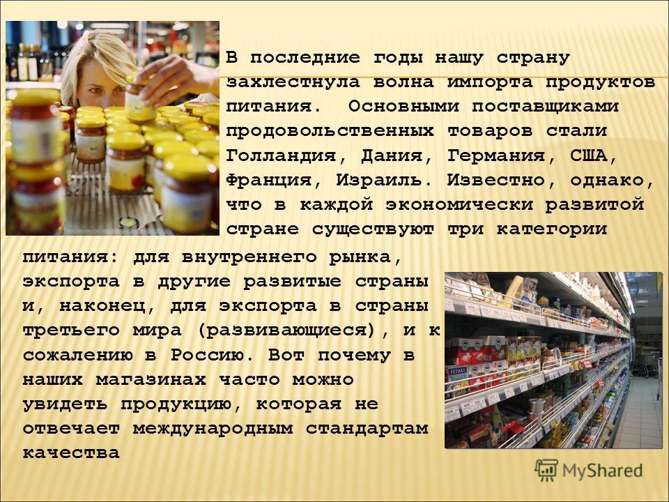 В последние годы нашу страну захлестнула волна импорта продуктов питания. Основными поставщиками продовольственных товаров стали Голландия, Дания, Германия, США, Франция, Израиль. Известно, однако, что в каждой экономически развитой стране существуют