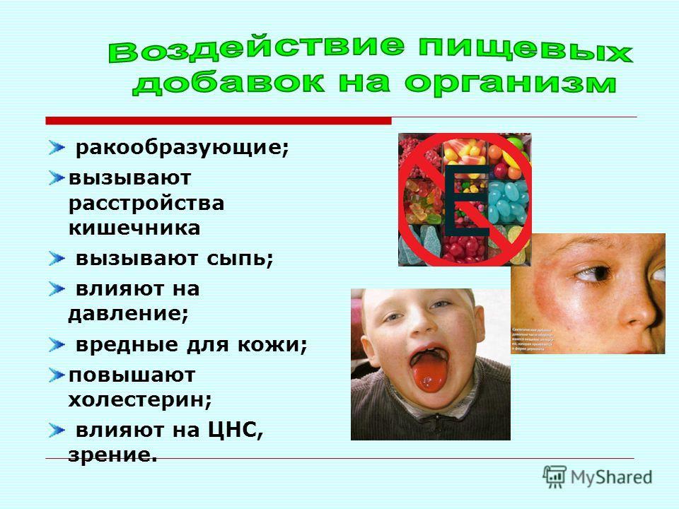 ракообразующие; вызывают расстройства кишечника вызывают сыпь; влияют на давление; вредные для кожи; повышают холестерин; влияют на ЦНС, зрение.