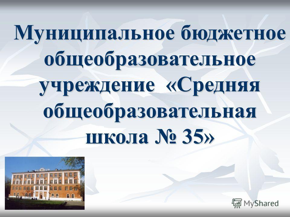Муниципальное бюджетное общеобразовательное учреждение «Средняя общеобразовательная школа 35»
