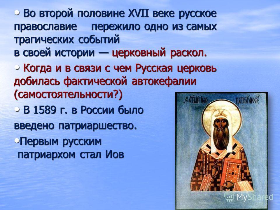 Во второй половине XVII веке русское православие пережило одно из самых трагических событий в своей истории церковный раскол. Во второй половине XVII веке русское православие пережило одно из самых трагических событий в своей истории церковный раскол