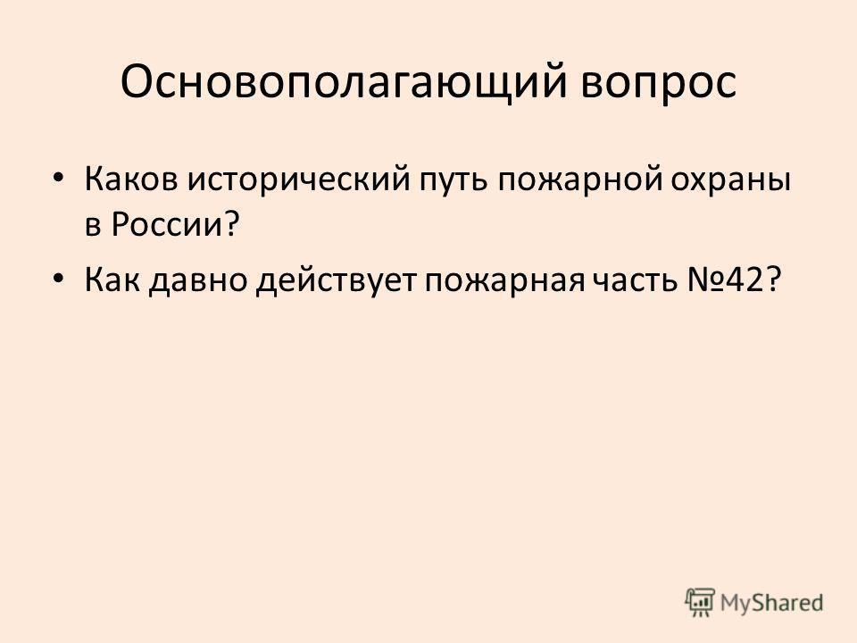Основополагающий вопрос Каков исторический путь пожарной охраны в России? Как давно действует пожарная часть 42?