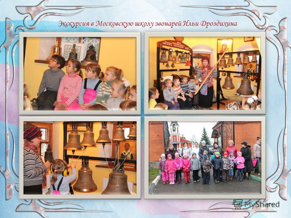 Экскурсия в Московскую школу звонарей Ильи Дроздихина