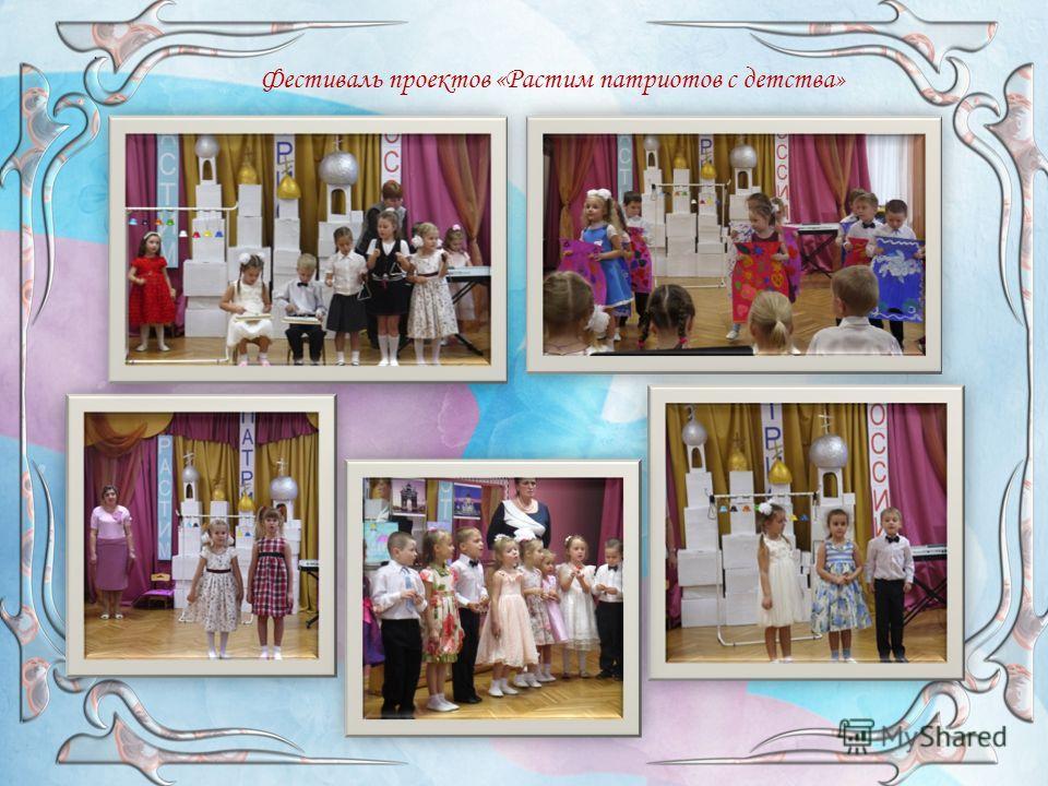 Фестиваль проектов «Растим патриотов с детства».