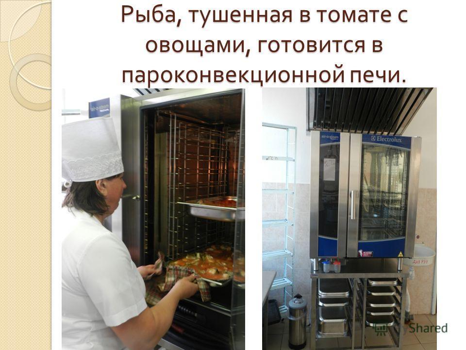 Рыба, тушенная в томате с овощами, готовится в пароконвекционной печи.