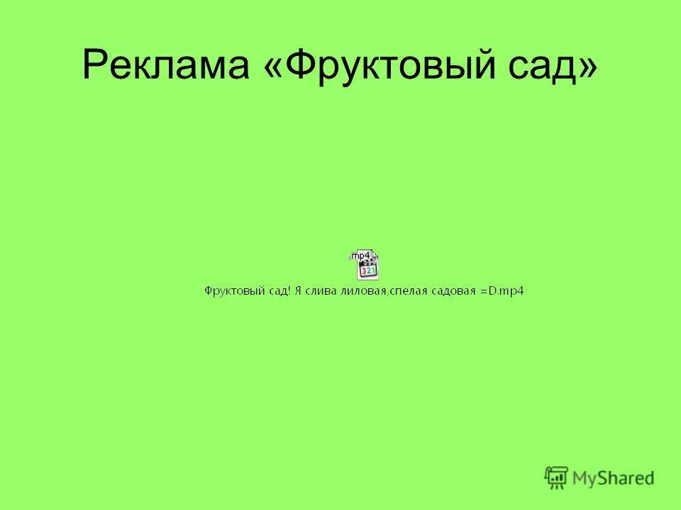 Реклама «Фруктовый сад»