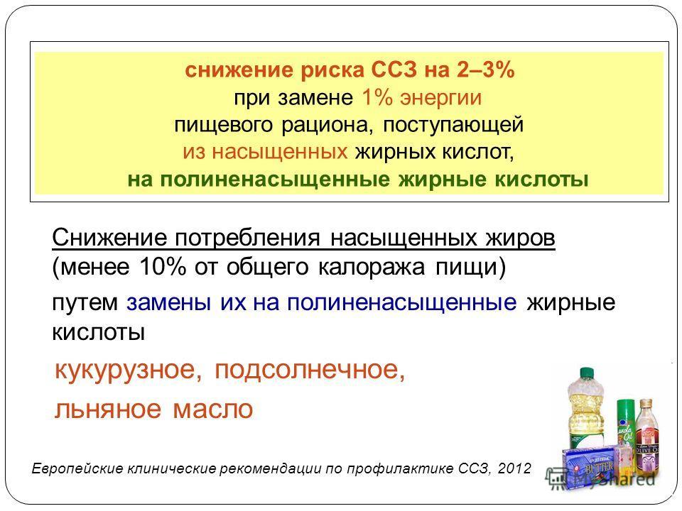 Снижение потребления насыщенных жиров (менее 10% от общего калоража пищи) путем замены их на полиненасыщенные жирные кислоты кукурузное, подсолнечное, льняное масло Европейские клинические рекомендации по профилактике ССЗ, 2012 снижение риска ССЗ на