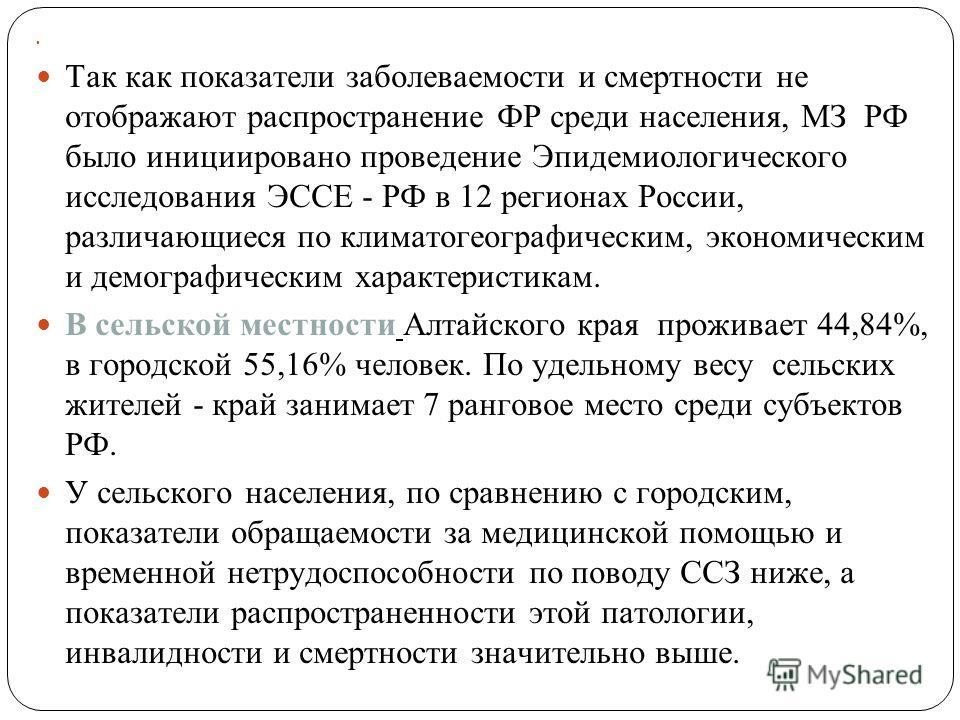 Так как показатели заболеваемости и смертности не отображают распространение ФР среди населения, МЗ РФ было инициировано проведение Эпидемиологического исследования ЭССЕ - РФ в 12 регионах России, различающиеся по климатогеографическим, экономическим