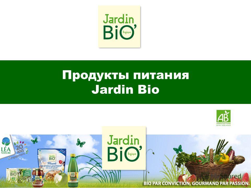 Продукты питания Jardin Bio