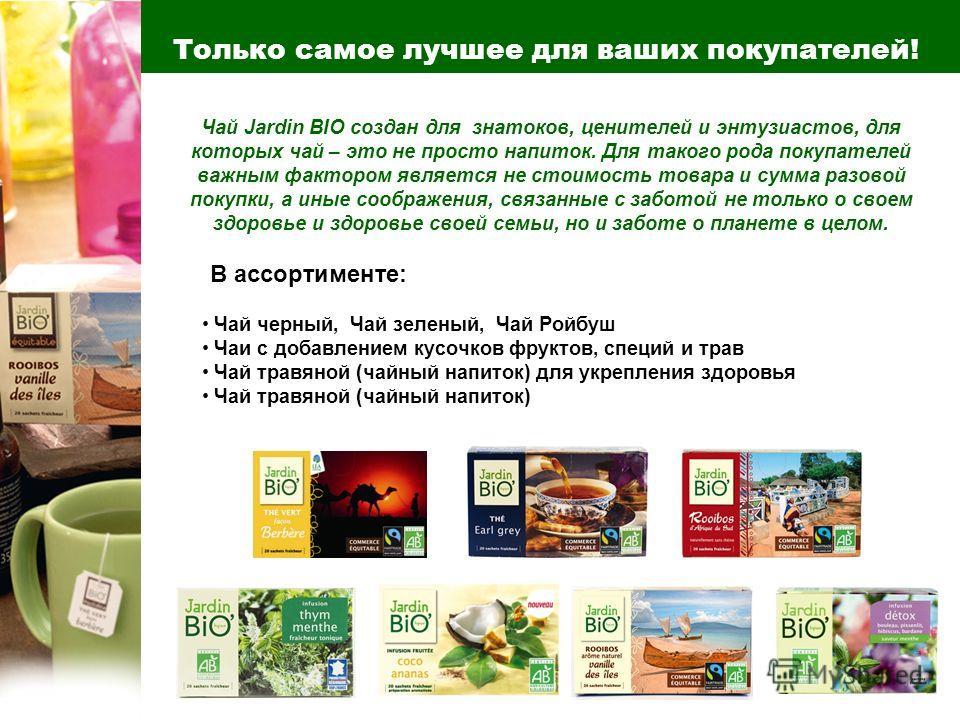 Только самое лучшее для ваших покупателей! Чай черный, Чай зеленый, Чай Ройбуш Чаи с добавлением кусочков фруктов, специй и трав Чай травяной (чайный напиток) для укрепления здоровья Чай травяной (чайный напиток) Чай Jardin BIO создан для знатоков, ц
