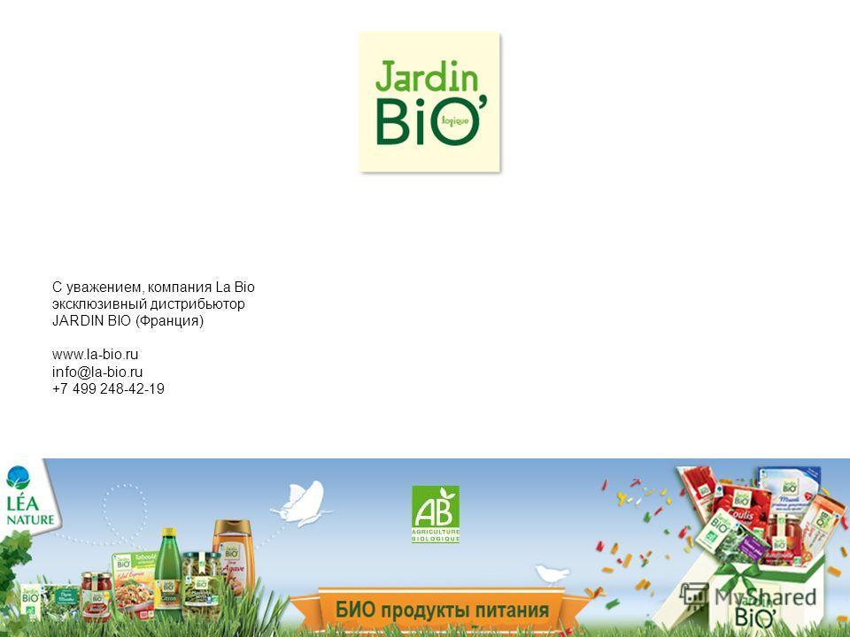 С уважением, компания La Bio эксклюзивный дистрибьютор JARDIN BIO (Франция) www.la-bio.ru info@la-bio.ru +7 499 248-42-19