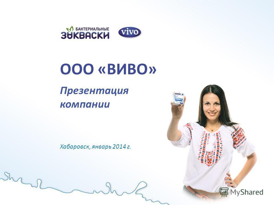 ООО «ВИВО» Презентация компании Хабаровск, январь 2014 г.
