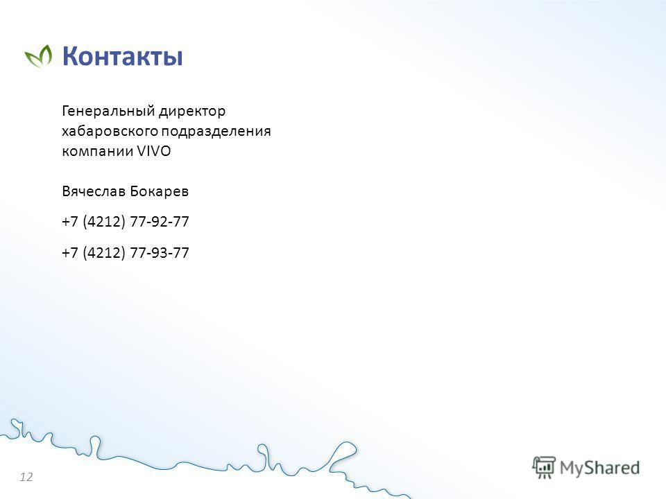 Генеральный директор хабаровского подразделения компании VIVO Вячеслав Бокарев +7 (4212) 77-92-77 +7 (4212) 77-93-77 Контакты 12