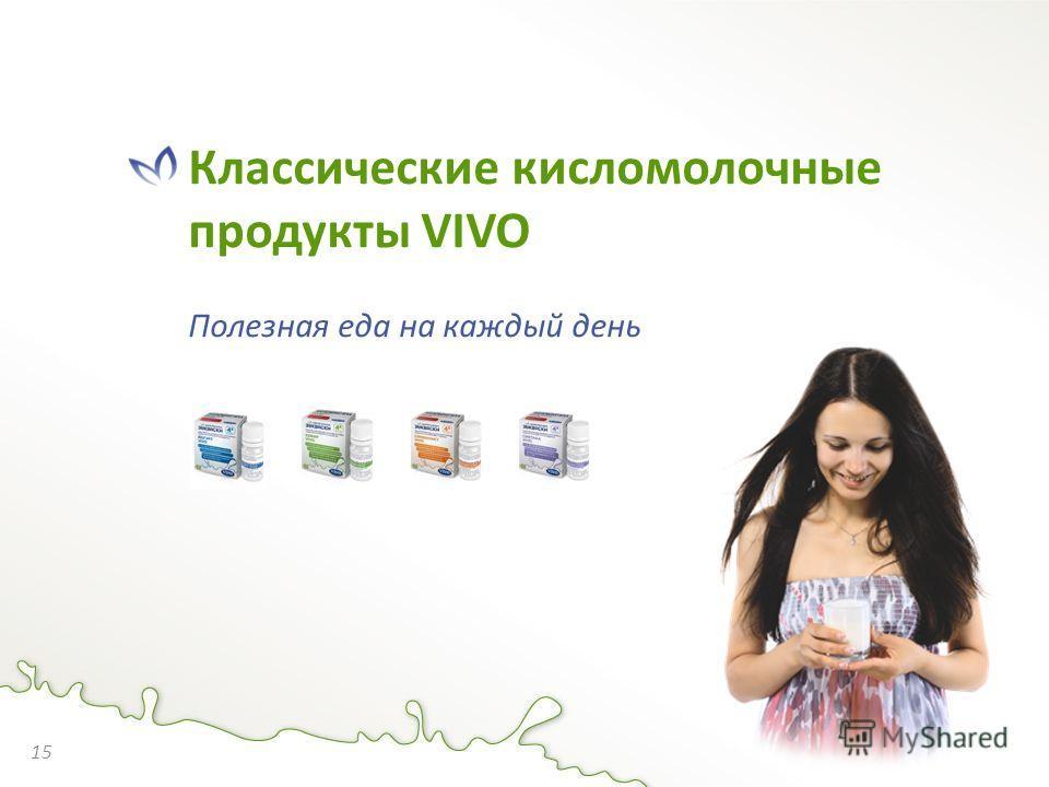 Классические кисломолочные продукты VIVO Полезная еда на каждый день 15