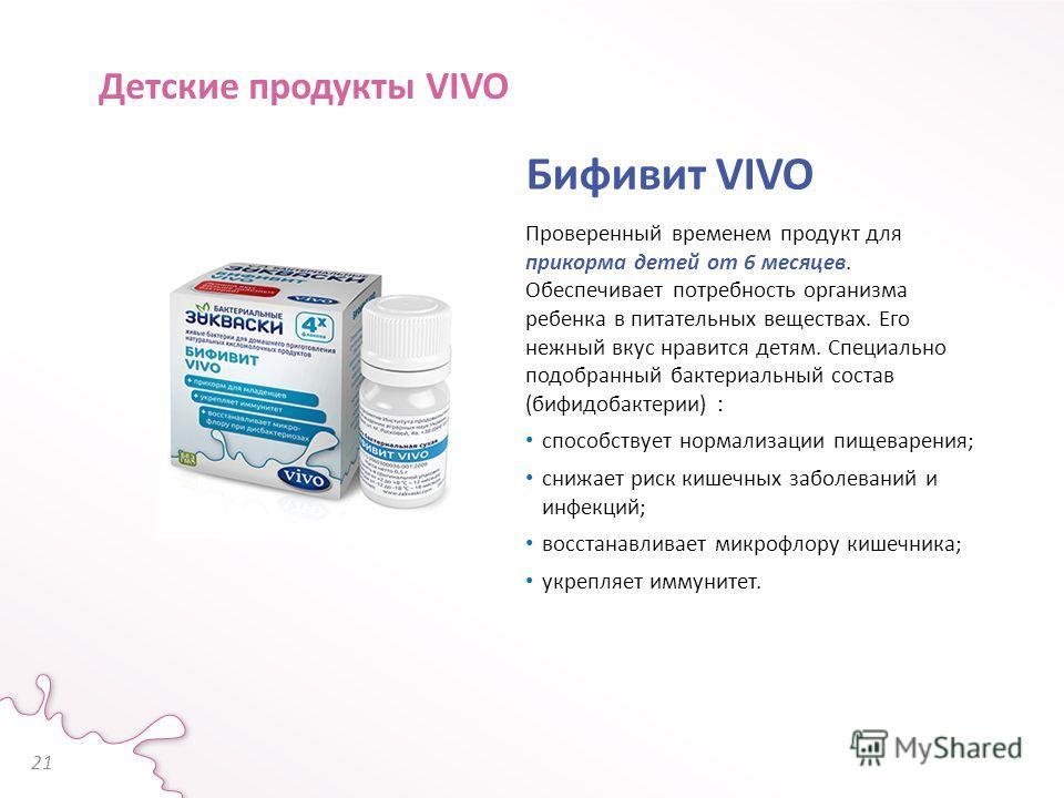 Бифивит VIVO Проверенный временем продукт для прикорма детей от 6 месяцев. Обеспечивает потребность организма ребенка в питательных веществах. Его нежный вкус нравится детям. Специально подобранный бактериальный состав (бифидобактерии) : способствует