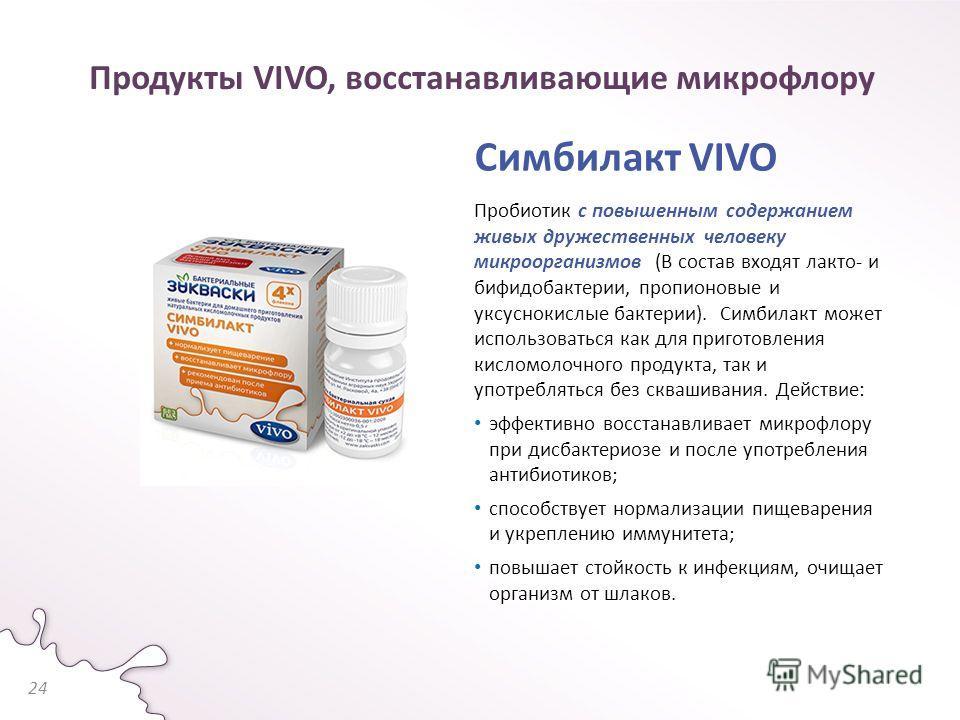 Продукты VIVO, восстанавливающие микрофлору Симбилакт VIVO Пробиотик с повышенным содержанием живых дружественных человеку микроорганизмов (В состав входят лакто- и бифидобактерии, пропионовые и уксуснокислые бактерии). Симбилакт может использоваться
