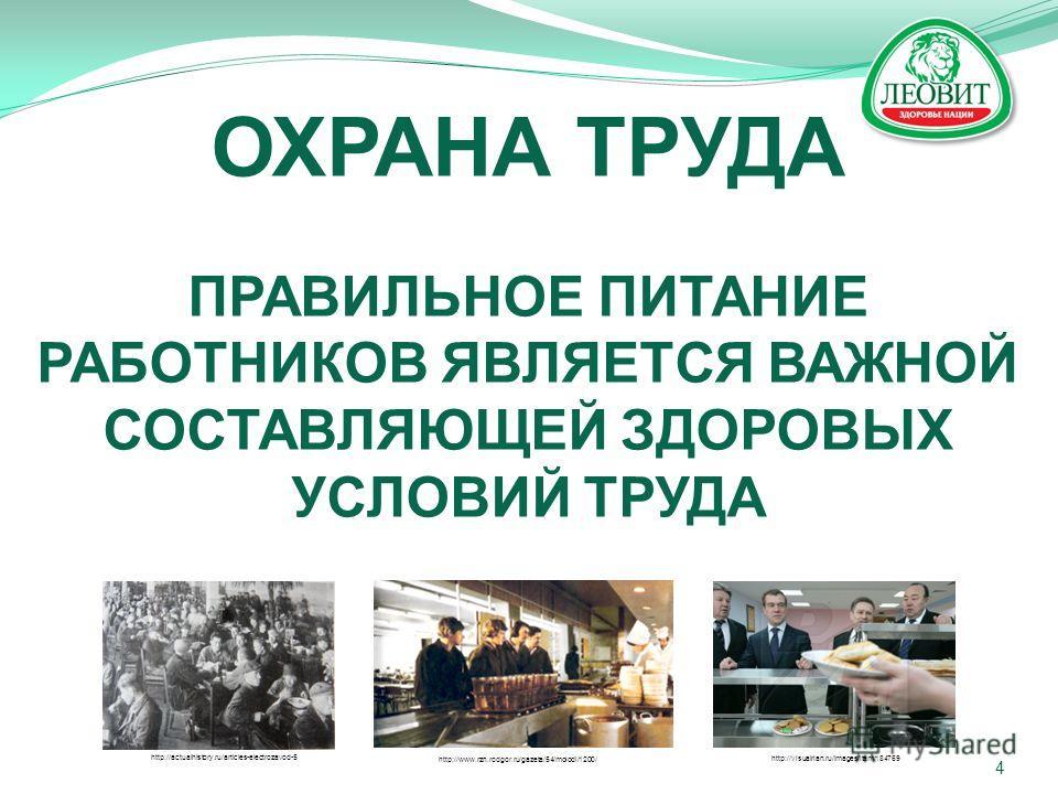 ОХРАНА ТРУДА ПРАВИЛЬНОЕ ПИТАНИЕ РАБОТНИКОВ ЯВЛЯЕТСЯ ВАЖНОЙ СОСТАВЛЯЮЩЕЙ ЗДОРОВЫХ УСЛОВИЙ ТРУДА http://actualhistory.ru/articles-electrozavod-5 http://www.rzn.rodgor.ru/gazeta/54/molodi/1200/ http://visualrian.ru/images/item/184769 4
