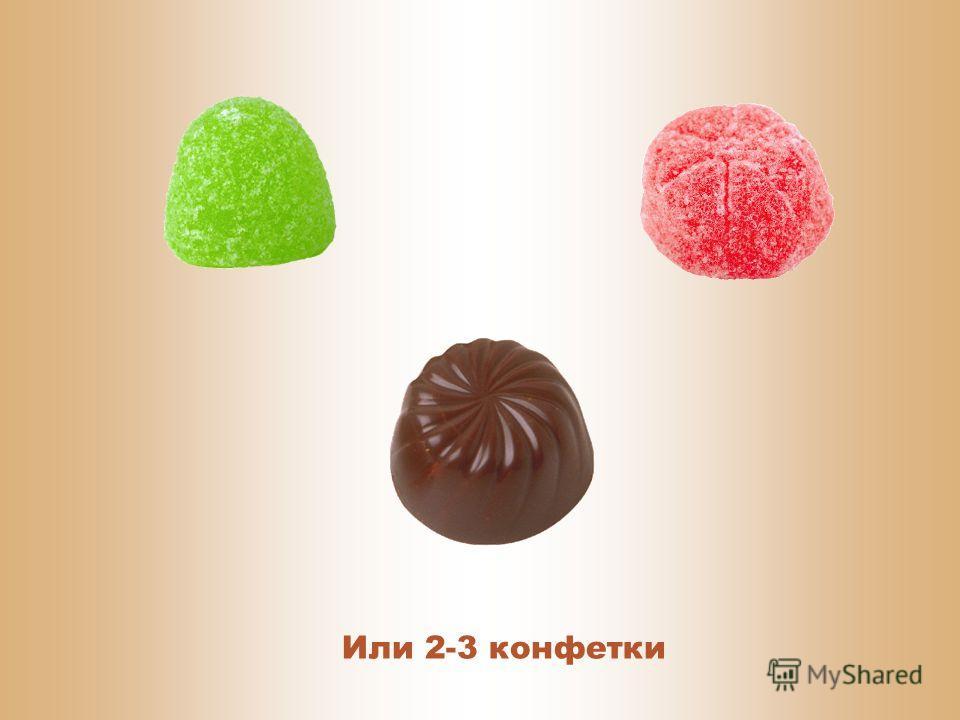 Если хочется сладкого, можно съесть маленький кусочек, не объедаться!