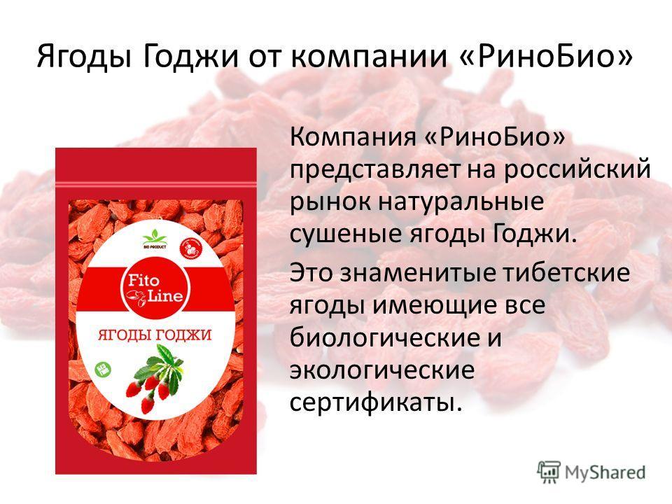 Ягоды Годжи от компании «Рино Био» Компания «Рино Био» представляет на российский рынок натуральные сушеные ягоды Годжи. Это знаменитые тибетские ягоды имеющие все биологические и экологические сертификаты.