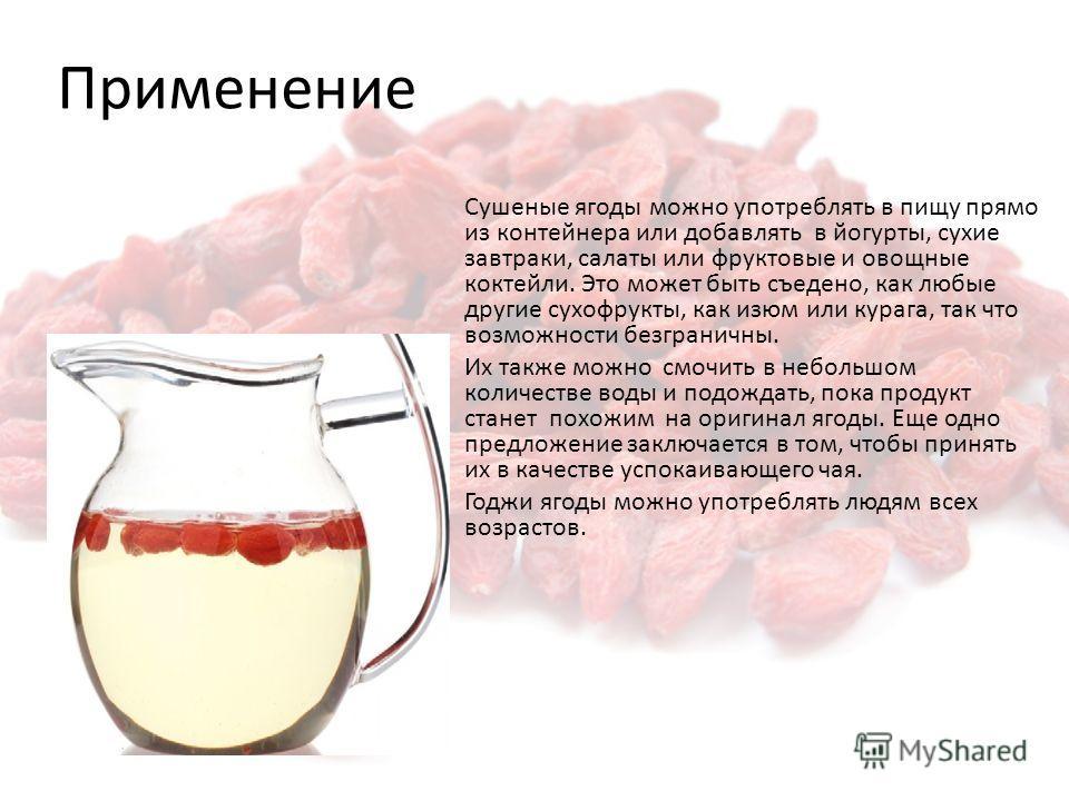 Применение Сушеные ягоды можно употреблять в пищу прямо из контейнера или добавлять в йогурты, сухие завтраки, салаты или фруктовые и овощные коктейли. Это может быть съедено, как любые другие сухофрукты, как изюм или курага, так что возможности безг