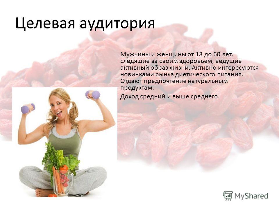Целевая аудитория Мужчины и женщины от 18 до 60 лет, следящие за своим здоровьем, ведущие активный образ жизни. Активно интересуются новинками рынка диетического питания. Отдают предпочтение натуральным продуктам. Доход средний и выше среднего.