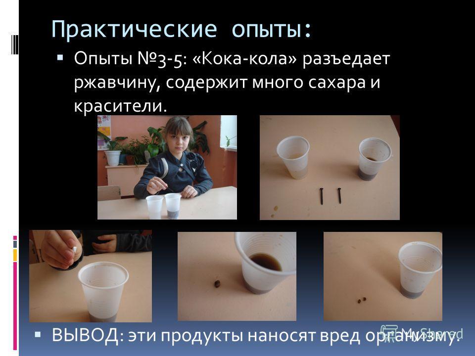 Практические опыты: Опыты 3-5: «Кока-кола» разъедает ржавчину, содержит много сахара и красители.