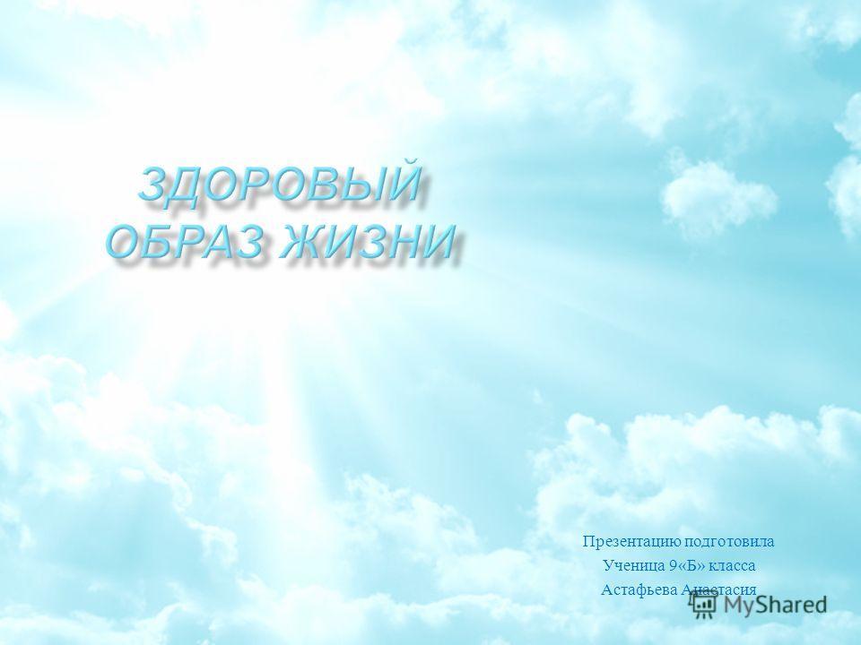 Презентацию подготовила Ученица 9« Б » класса Астафьева Анастасия