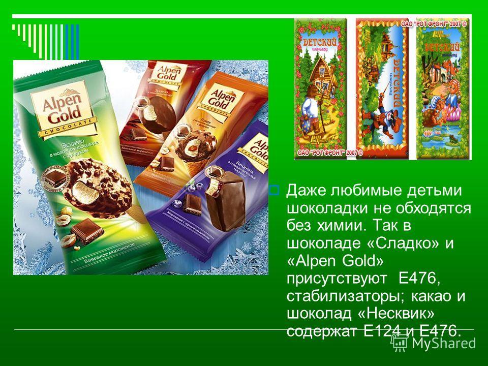 Даже любимые детьми шоколадки не обходятся без химии. Так в шоколаде «Сладко» и «Alpen Gold» присутствуют Е476, стабилизаторы; какао и шоколад «Несквик» содержат Е124 и Е476.