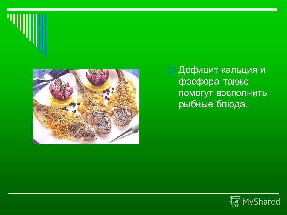 Дефицит кальция и фосфора также помогут восполнить рыбные блюда.