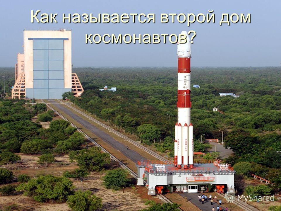 Как называется второй дом космонавтов?
