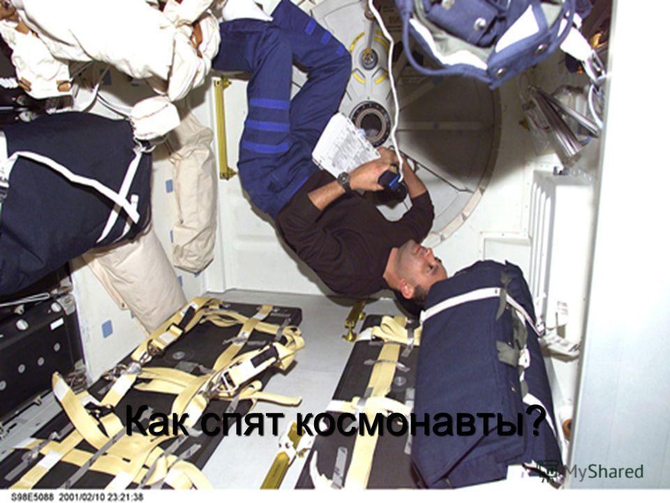 Как спят космонавты?